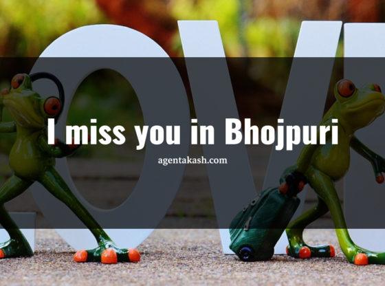 I miss you in Bhojpuri