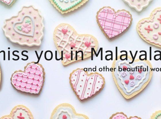 I miss you in Malayalam